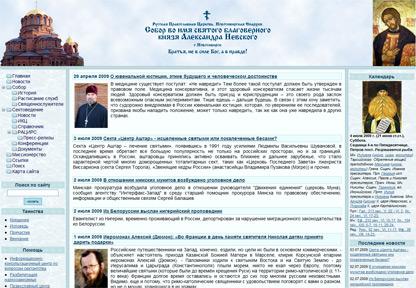 Александро-Невский собор Новосибирска