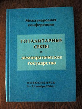 Тоталитарные секты и демократическое государство. Материалы конференции