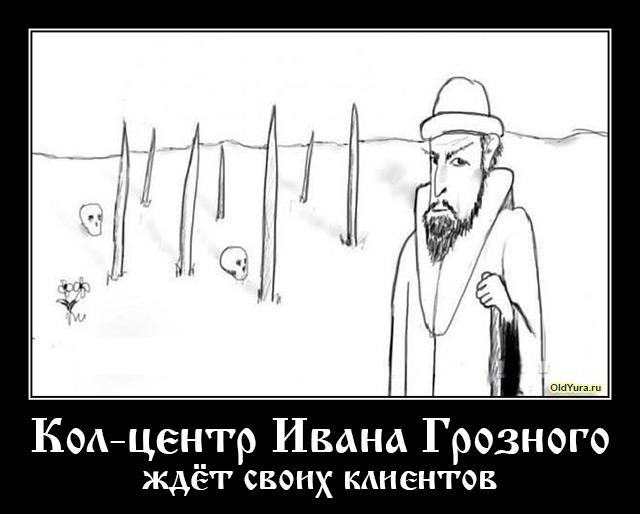 Кол-центр Ивана Грозного