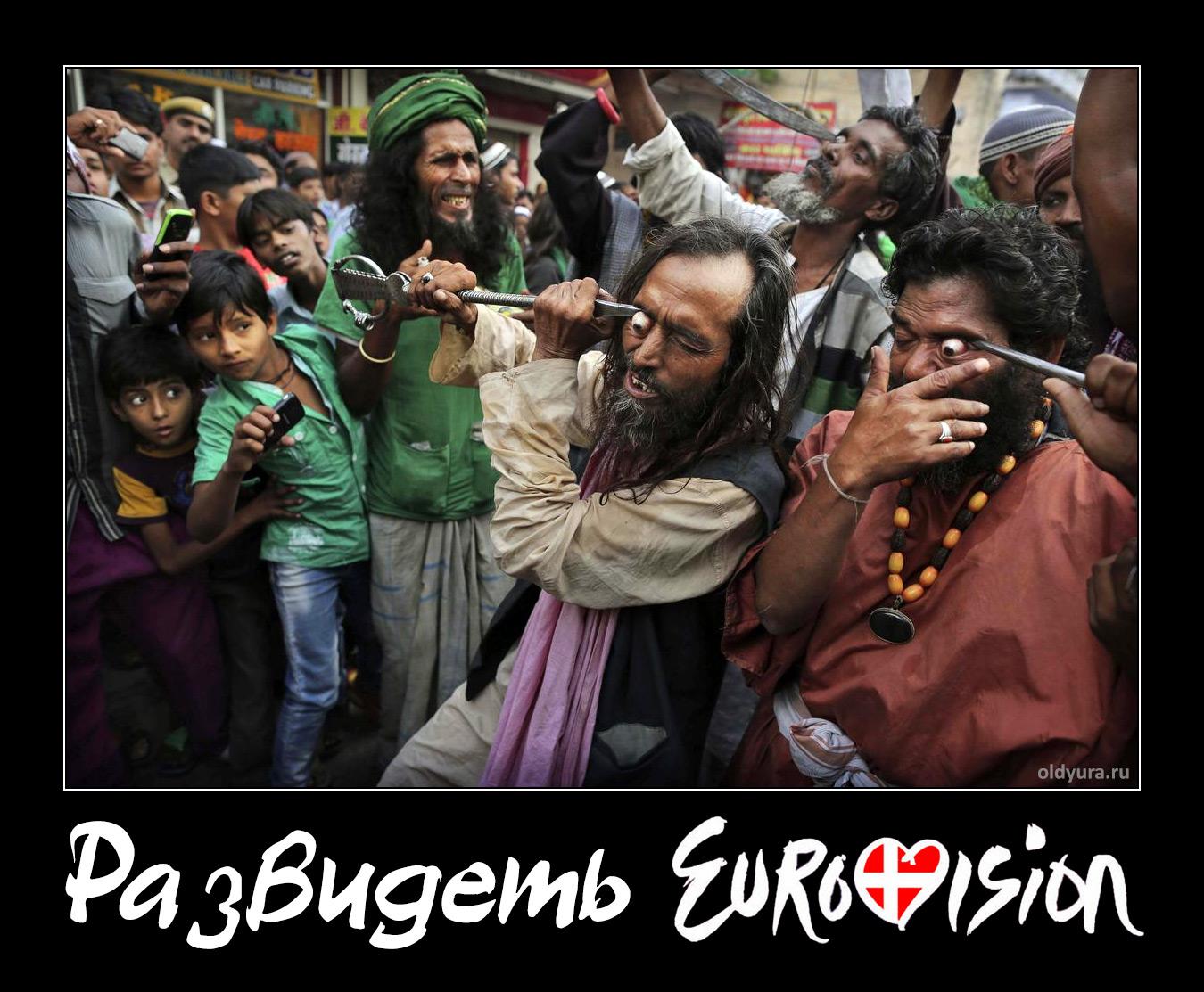 Развидеть Евровидение 2014