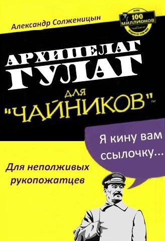"""Архипелаг-ГУЛаг"" для чайников"