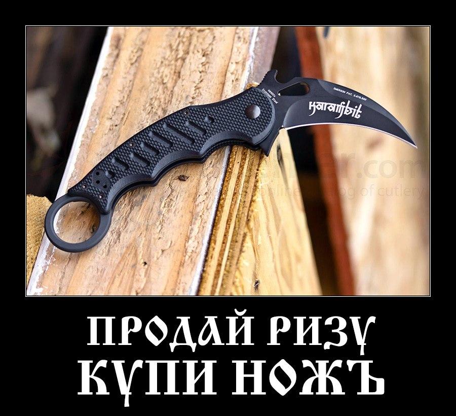 Продай ризу, купи ножъ