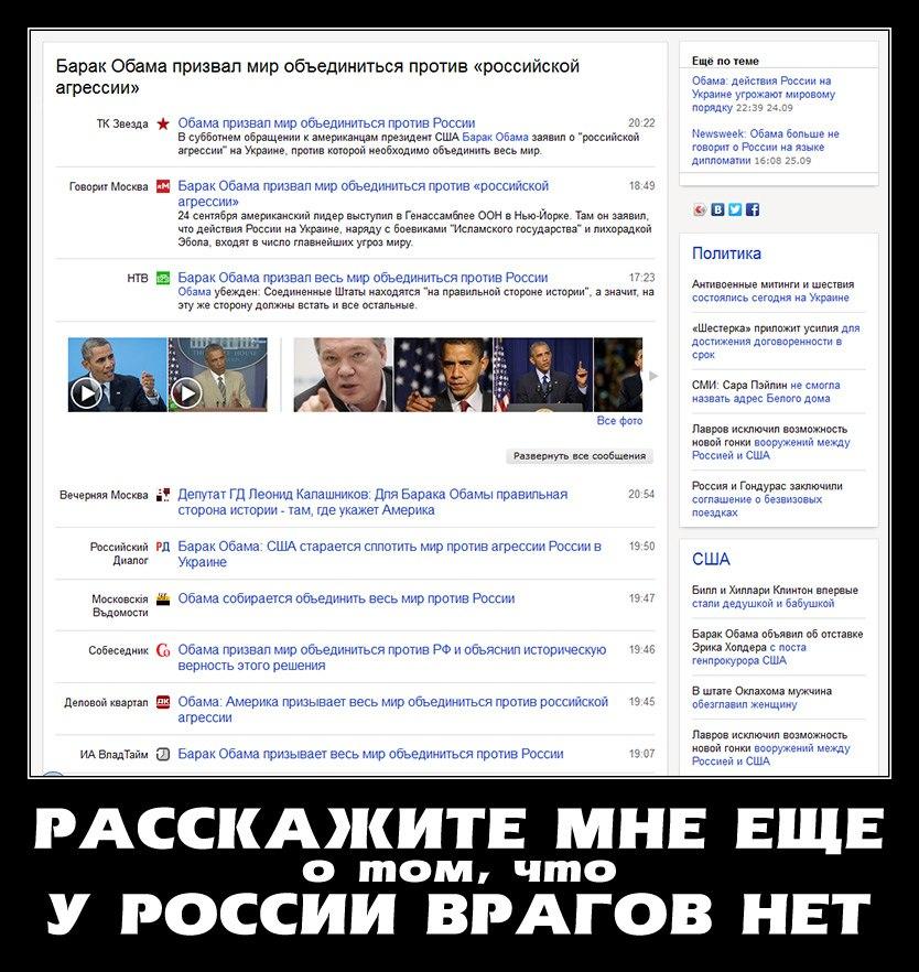 У России врагов нет! (с)