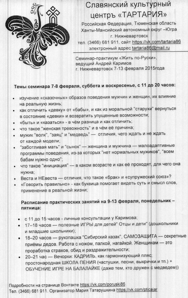 """""""Сибирский казак""""™ сотрудничает с неоязычниками"""
